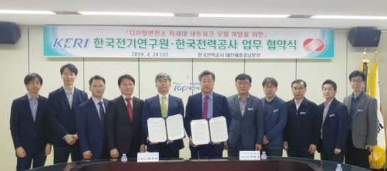 전기연-한전, '스마트변전소' 개발 MOU