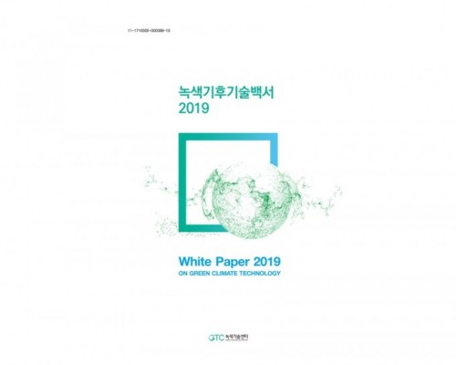 기후변화 이해도 높일 '녹색기후기술백서 2019' 발간