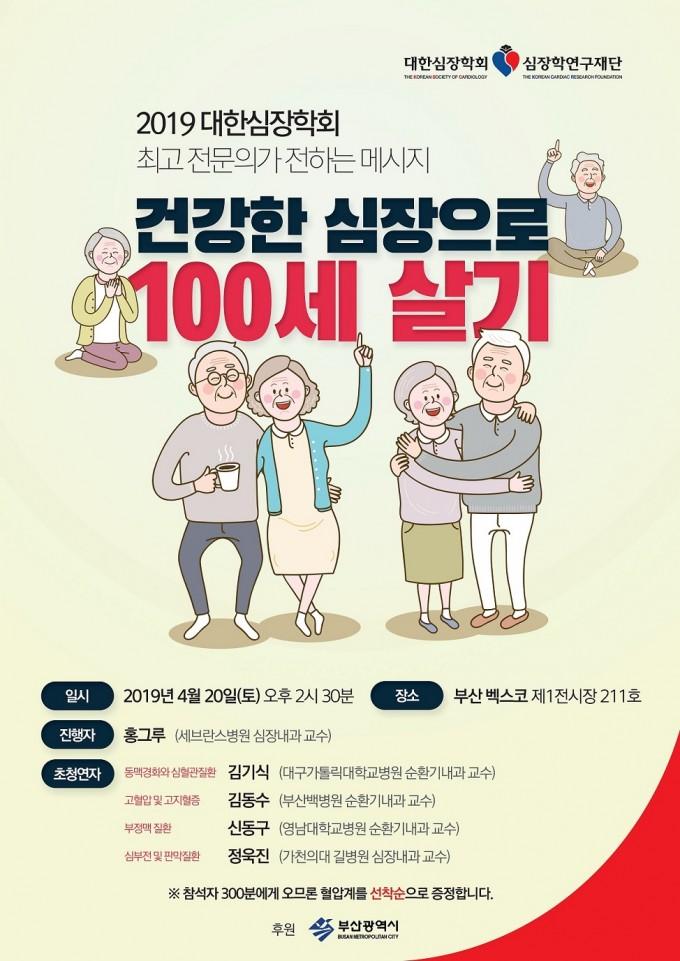 [의학게시판] '건강한 심장으로 100세 살기' 시민강좌 개최 外