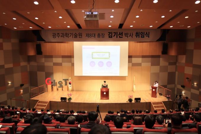 GIST 제8대 총장 김기선 박사 취임식이 9일 GIST 오룡관에서 열렸다. 사진제공 GIST
