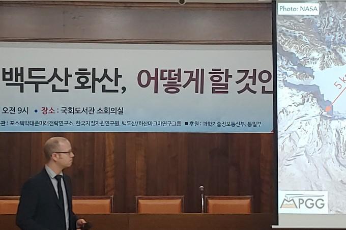 제임스 해먼드 런던대 교수가 토론회에서 백두산 지질연구그룹(MPGG)에 대해 설명하고 있다. 조승한 기자 shinjsh@donga.com