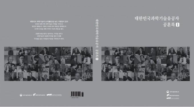 과학기술정보통신부는 '대한민국 과학기술유공자 공훈록'과 관련 이미지책 총 두 권을 발간한다고 10일 밝혔다. 과학기술정보통신부 제공