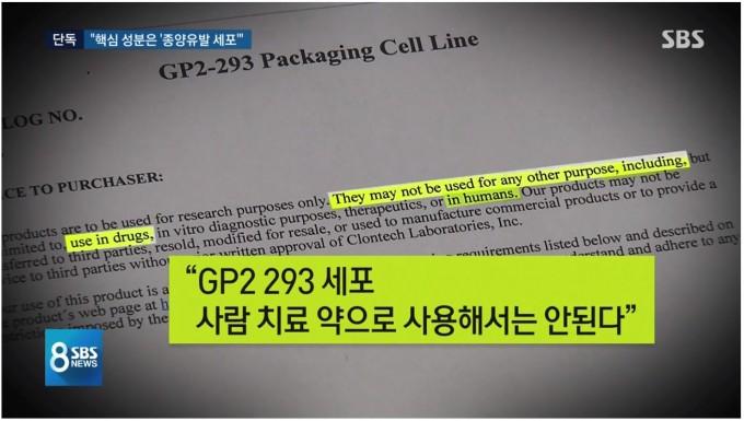 지난 3일, SBS는 이번에 문제가 된 GP2-293가 체내에서 종양을 유발할 위험이 있다고 보고했다. SBS 뉴스 캡처.