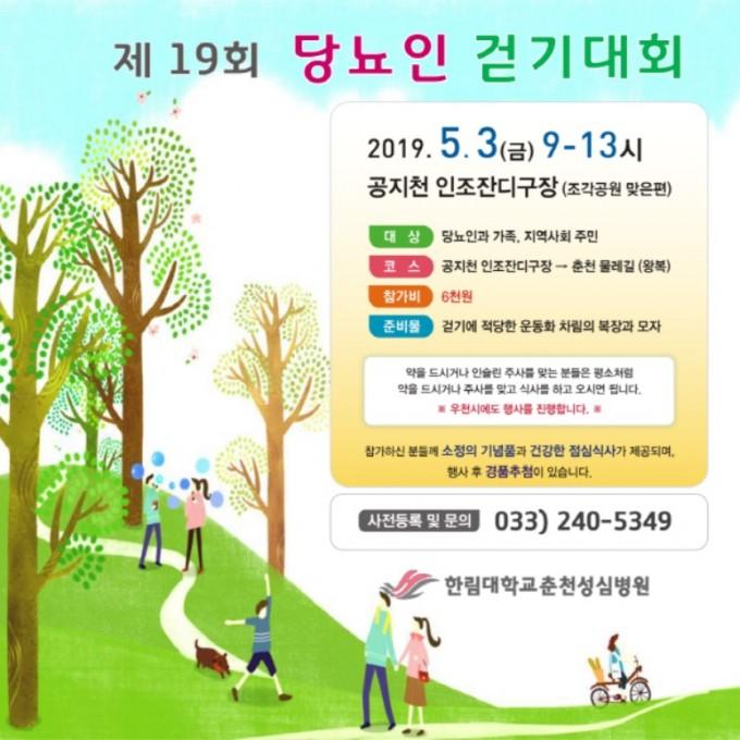 한림대 춘천성심병원은 5월 3일 오전 9시 춘천시 공지천 인조잔디구장에서 춘천 물레길을 왕복하는 ′제 19회 당뇨인 걷기대회 행사′를 개최한다.