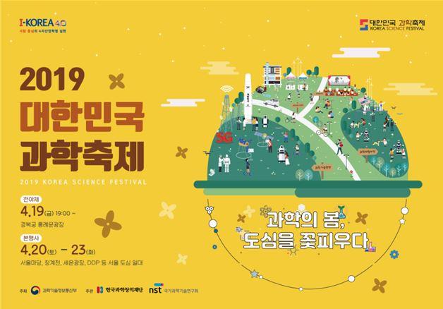 과학기술정보통신부는 오는 19일 저녁 7시 서울 종로 경복궁에서 열리는 전야제를 시작으로 23일까지 서울마당과 보신각 공원, 세운상가, 동대문디자인플라자(DDP) 등 도심 한복판에서 '2019 대한민국 과학축제'를 연다고 16일 밝혔다. 과학기술정보통신부 제공
