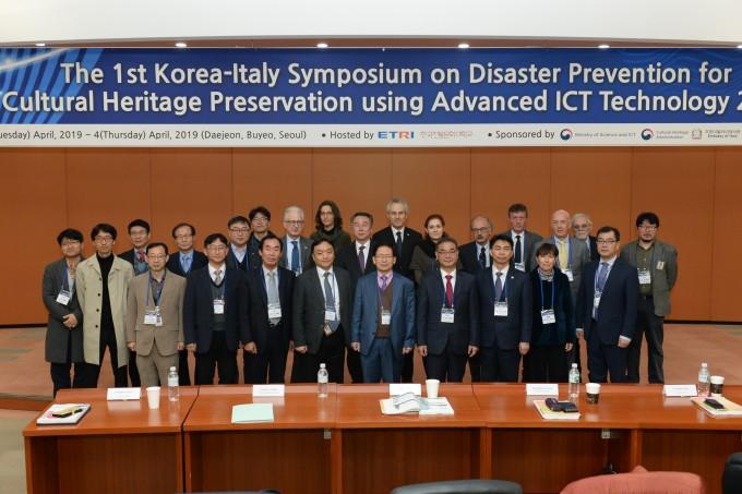 대전 유성 ETRI 7동 국제회의장에서 한-이탈리아 문화유산-ICT 국제 심포지엄이 개최됐다. ETRI 제공