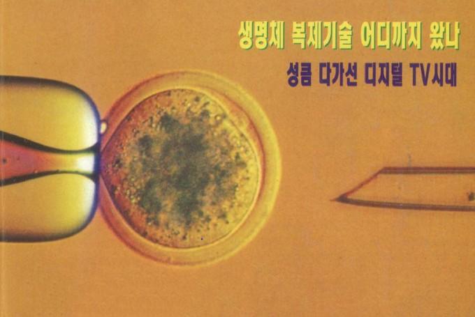 1997년 6월호 표지. ′복제양 돌리'의 탄생을 계기로 생명체 복제기술이 점차 실현되고 있음을 다뤘다.