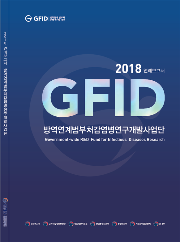 방역연계범부처감염병연구개발사업단 2018년도 연례보고서