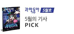 편집장이 추천하는 Best 6(과동)5월호