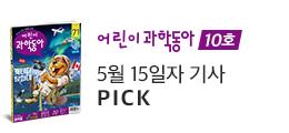 편집장이 추천하는 Best 6(어과동)10호