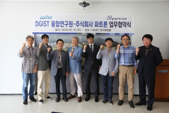DGIST, 종합 부품기업 파트론과 모바일 센서 개발 협력