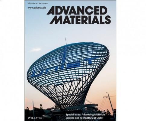 재료과학 분야 세계적 학술지 UNIST에 주목