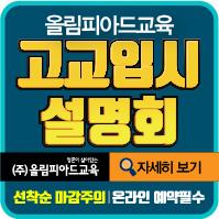 올림피아드교육_AD파트
