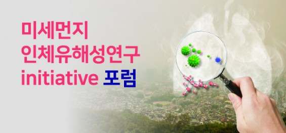 안전성평가硏, 미세먼지 인체유해성 포럼 27일 개최