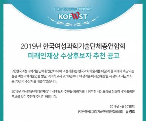 여성과총 '미래인재상' 수상후보자 모집