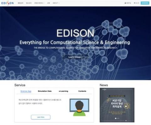 [과학게시판] EDISON 활용 부문 신설 外