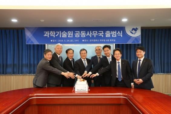 KAIST 등 4대 과기원 공동사무국 공식 출범