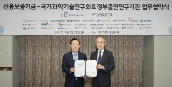 [과학게시판] NST, 신용보증기금과 MOU 체결 外