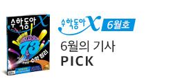 편집장이 추천하는 Best 6(수동)6월호