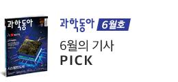 편집장이 추천하는 Best 6(과동)6월호