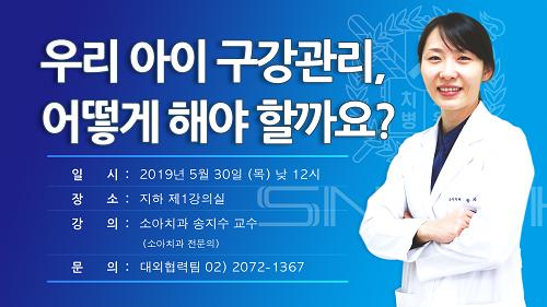 """서울대치과병원이 30일 낮 12시 치과병원 지하 1강의실에서 """"우리 아이 구강관리, 어떻게 해야할까요?""""를 주제로 무료공개강좌를 개최한다."""