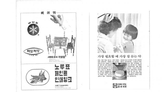 ′과학과 기술′ 1968년 1월 15일 창간호 광고(왼쪽)와 1981년 1월호 광고. 과학과 기술 캡쳐