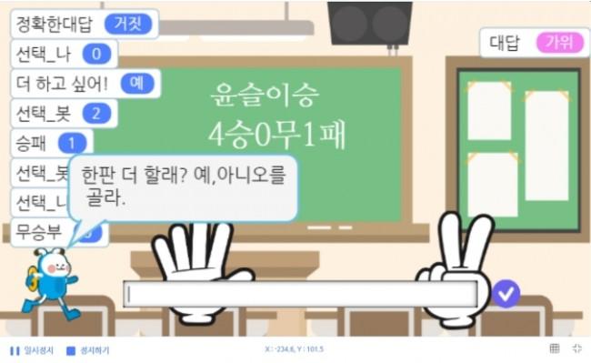 아이가 만든 가위바위보 놀이. 화면 왼쪽의 변수 목록에서 실행하는 동안 변숫값의 변화를 확인할 수 있다. 아이에게 변수를 이해시키는 데 많은 도움이 됐다. 김기산 제공