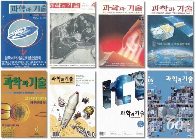월간 <과학과기술>이 올해 600호를 맞았다. 1968년 한국 최초의 과학기술 전문종합지로 시작해(상단 맨왼쪽)오늘까지 이르는 역대 표지디자인. 과학기술의 발전사에 따라 표지디자인도 달라졌다. KOFST 제공