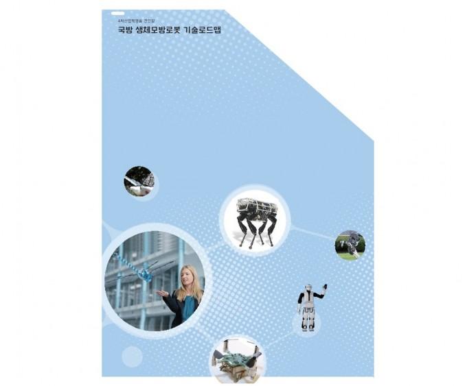 방위사업청과 국방기술품질원은 생체모방로봇 분야 기술 수준과 군의 향후 개발 계획을 담은 ′국방생체모방로봇 기술로드맵′을 내놨다. 국방기술품질원 제공