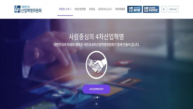 4차산업혁명위원회 홈페이지캡쳐