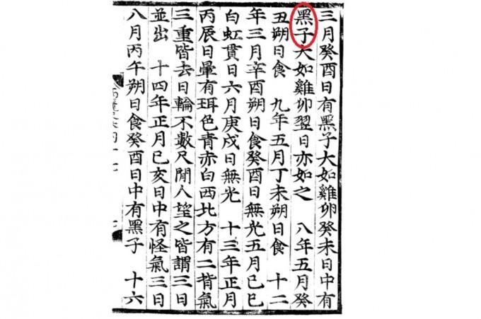 """1151년 3월 고려사에 태양 흑점에 대한 기록이 남아있다. 점을 '흑자'로 표시했으며, """"해에 흑점이 있는데 크기는 계란만 했다""""고 적혀 있다. 한국천문연구원 제공"""