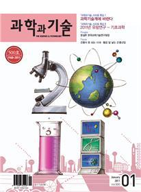2011년 1월호 표지는 미래 한국의 희망과 꿈이 될 과학기술을 담았었다.