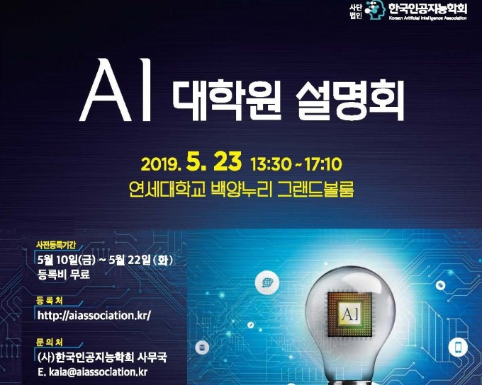 올 9월 국내 최초로 인공지능(AI) 대학원을 개설하는 한국과학기술원(KAIST)과 고려대, 성균관대가 23일 오후 1시 30분부터 연세대 백양누리 그랜드볼룸에서 공동 설명회를 개최한다고 했지만 행사 하루 전 갑작스럽게 취소됐다. KAIST 제공