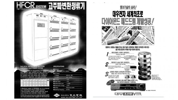 1994년 1월호에 게재된 난해한 광고(왼쪽). 고주파변환정류기 한 단어뿐이고 나머지는 영어로 된 사양이다. 일반 독자보다는 전문가를 대상으로 한 광고인 듯 하다. 오른쪽은 대우전자의 VTR 광고. ′탱크기술′, ′다이아몬드헤드, ′VTR′ 한 때 유행했지만 지금은 듣기 어려운 단어들이다. 과학과 기술 캡쳐