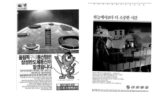 첨단이라는 말을 강조하고 있는 ′과학과 기술′ 1986년 1월호와 1989년 1월호. 왼쪽은 삼성반도체통신, 오른쪽은 대한항공이다. 대한항공이 광고하고 있는 것은 승무원 훈련용 시뮬레이터다. 왼쪽 삼성반도체통신 광고와 나란히, 현재도 삼성과 함께 국내 전자 기업 2강을 형성 중인 LG 전자(당시 럭키금성)의 광고가 있었으나, 지면이 바래어 소개하지 못했다. 과학과 기술 캡쳐