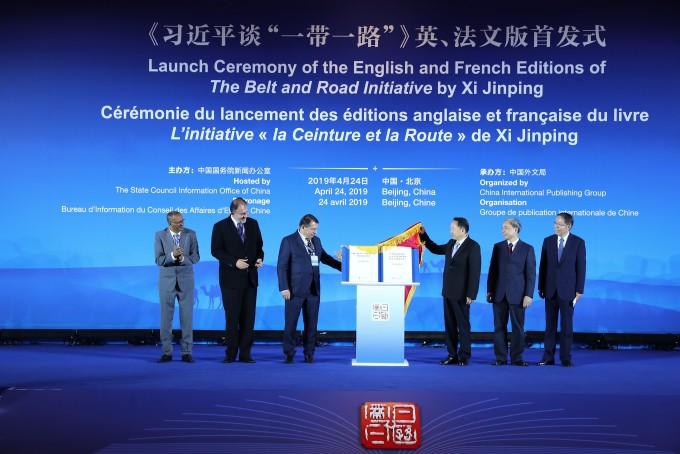 지난달 24일 중국 베이징에서 BRI 프로젝트의 영어 버전과 불어 버전 출판 기념회가 열렸다. 연합뉴스/신화 제공