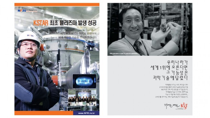 과학과 기술 3월호에 게재된 국가핵융합연구소의 광고는 KSTAR의 성공을 축하하고 있다(왼쪽). 오른쪽은 한국과학기술연구원(KIST)의 10년 전 광고. 2009년 11월호에 실렸다. 지금은 기초과학연구원 단장이 된 신희섭 당시 신경과학센터장이 대표 과학자로 등장했다. 과학과 기술 캡쳐