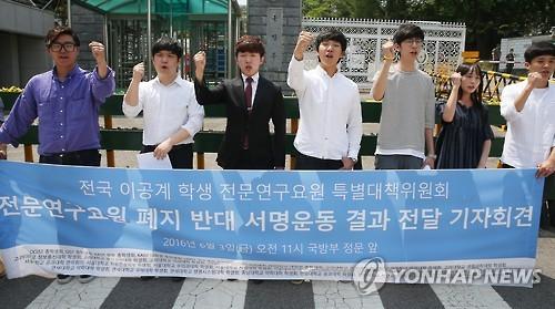"""""""전문연구요원 감축 철회해야""""… 14개 산업기술단체 입장문 발표"""