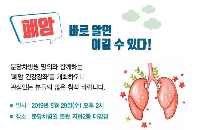 차의과대 분당차병원 암센터는 29일 오후 2시부터 4시까지 분당차병원 지하 2층 대강당에서 '폐암, 바로 알면 이긴다' 건강강좌를 개최한다.