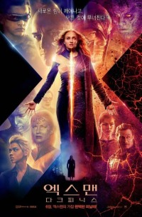엑스맨:다크피닉스(2019, 사이먼 킨버그 작)