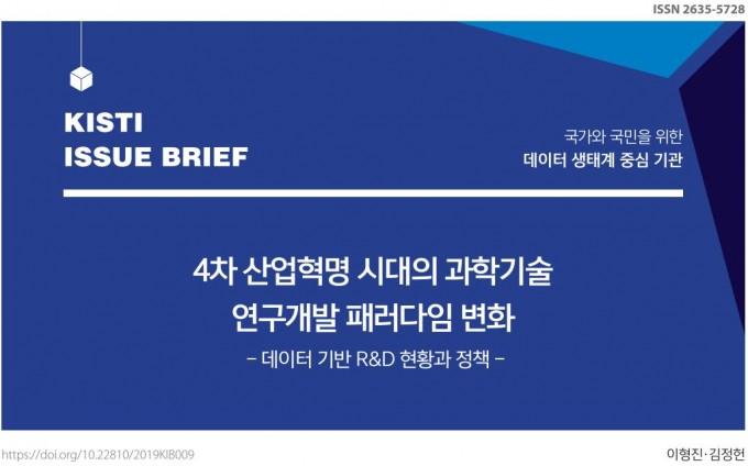 한국과학기술정보연구원(KISTI) 제공.