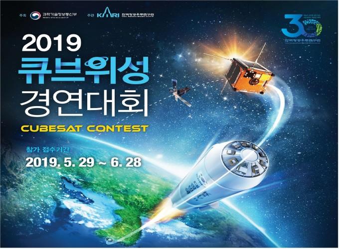 과학기술정보통신부가 국내 대학, 대학원의 우주분야 우수 인재를 양성하고 위성 산업계를 확대하기 위해 ′2019 큐브위성 경연대회′를 진행한다.