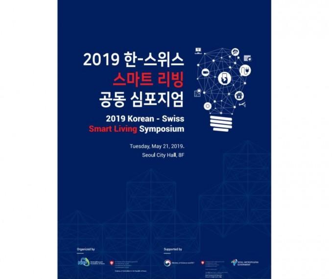 과학기술정보통신부는 한국연구재단과 함께 21일 서울 중구 서울시청에서 '2019년도 한-스위스 공동 심포지엄'을 개최했다. 과학기술정보통신부 제공