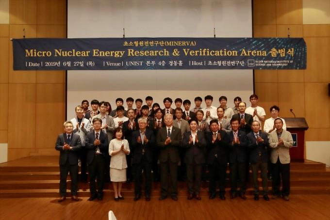 초소형 원전 연구단 출범식 참가자들이 단체사진을 촬영했다. 사진제공 UNIST