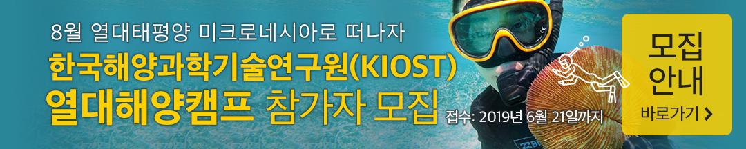 KIO-Dream 열대해양캠프(구 장영실 주니어 연구단) 참가자 모집