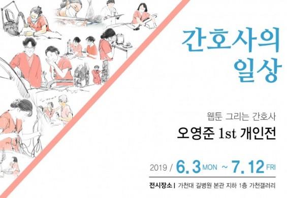 [의학게시판] 길병원, '간호사의 일상' 전시회 개최 外