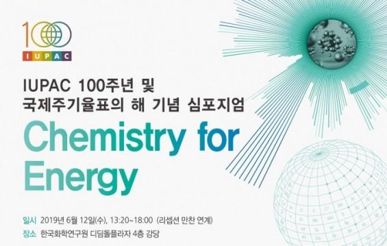 화학연, IUPAC 설립 100년, 주기율표 발견 150주년 심포지엄 열어