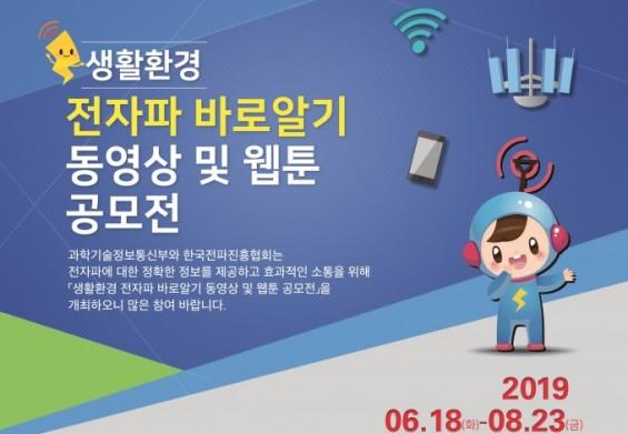 [과학게시판] '생활환경 전자파 바로알기' 동영상‧웹툰 공모전 外