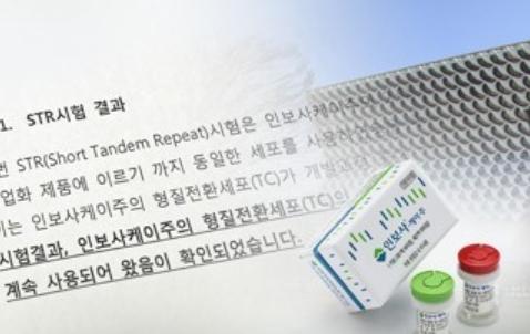 식약처-코오롱생명 인보사 허가 취소 최종 담판…오늘 청문진행
