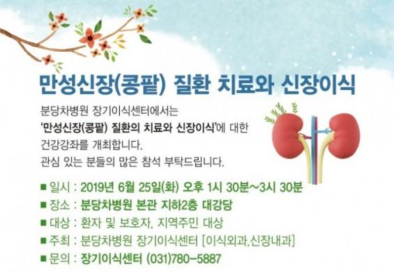 [의학게시판] 차병원, 만성콩팥병 치료와 이식 건강강좌 外